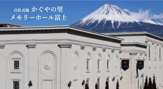 かぐやの里メモリーホール富士